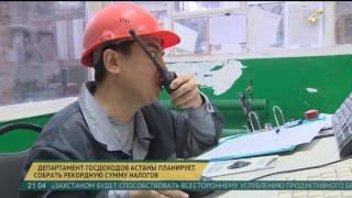 видео О структуре Комитета государственных доходов Министерства финансов РК