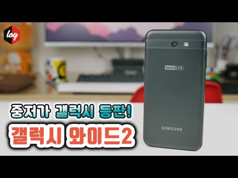Samsung Galaxy Wide2 Unboxing [The Log 1080p 60fps]