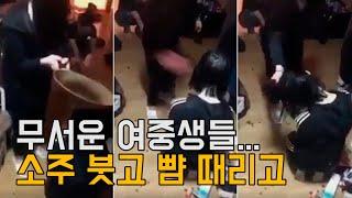 선배의 무차별 폭행에 여중생은 공포에 떨었다 #김해여중생집단폭행