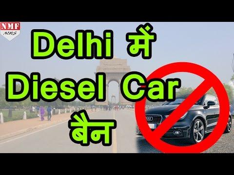 बढ़ते POLLUTION पर NGT ने कसा शिकंजा, DELHI में बैन होगी DIESEL CAR