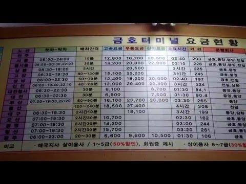 전주 고속버스 터미널 시간표 , Jeonju Express Bus Terminal Timetable , 全州市高速汽车站 . 전주. 전라북도, 全州. Jeonju . KOREA
