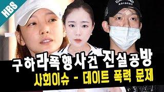 구하라 폭행사건 진실공방!! 데이트 폭력의 실태와 그 대책은?★한나TV