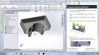 Видео Уроки по SolidWorks #2 - Деталь