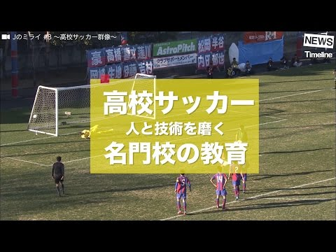[NEWS] 高校サッカー 人と技術を磨く名門校の教育