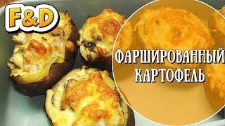 Фаршированный картофель. Stuffed potatoes.