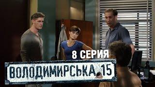Владимирская, 15 - 8 серия | Сериал о полиции