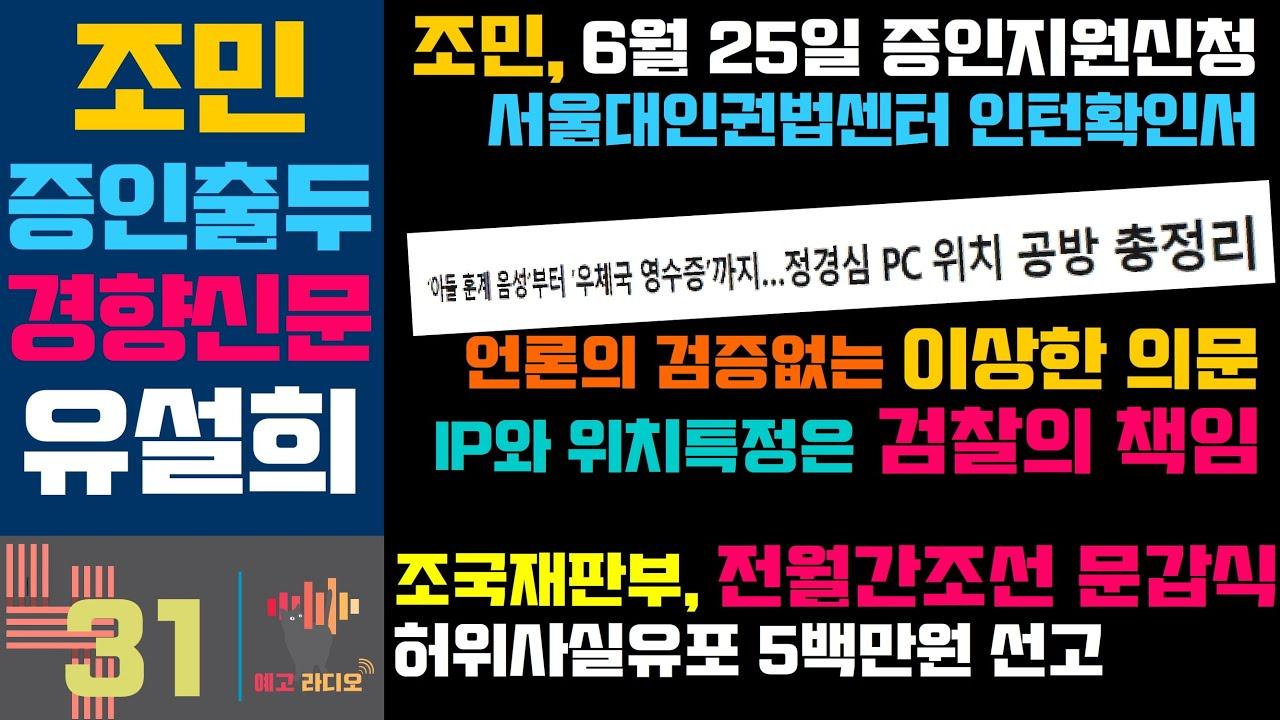 # 431: 조민씨, 증인지원신청(6.25 출석), 경향신문 유설희기자. 전월간조선 문갑식