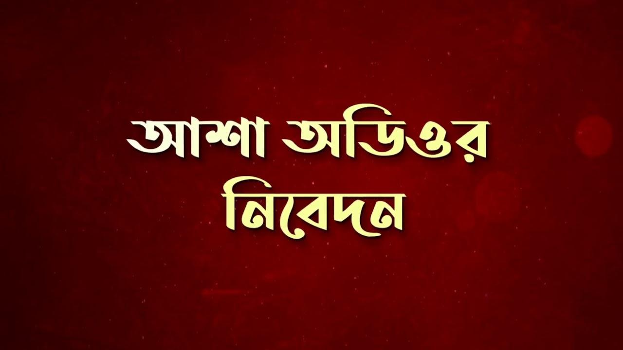 Asha Audior Pujor Gaan