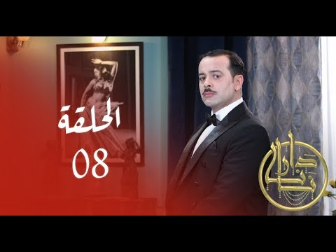 Dar nana(Tunisie) Episode 8