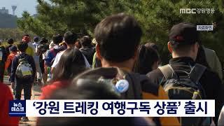 [단신] '강원 트래킹 여행구독 상품' 출시 21061…