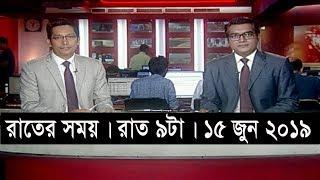 রাতের সময়   রাত ৯টা   ১৫ জুন ২০১৯   Somoy tv bulletin 9pm   Latest Bangladesh News