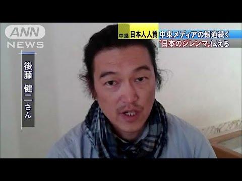 中東メディアが関心「イスラム国」日本人人質事件(15/01/24)