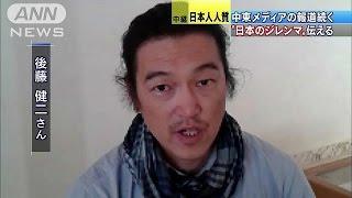 中東メディアが関心「イスラム国」日本人人質事件(15/01/24) thumbnail