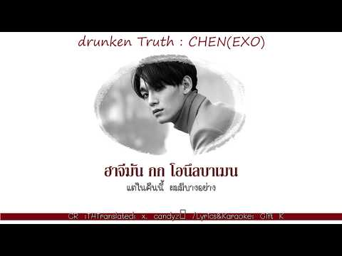 [Thaisub-Karaoke] - Drunken truth CHEN(EXO) Mp3 | Download lagu [Thaisub-Karaoke] - Drunken truth CHEN(EXO) Mp3 | Download lagu terbaru [Thaisub-Karaoke] - Drunken truth CHEN(EXO) Mp3 | Download lagu gratis [Thaisub-Karaoke] - Drunken truth CHEN(EXO) Mp3