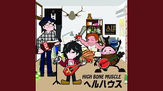 HIGH BONE MUSCLE - ヘルハウス