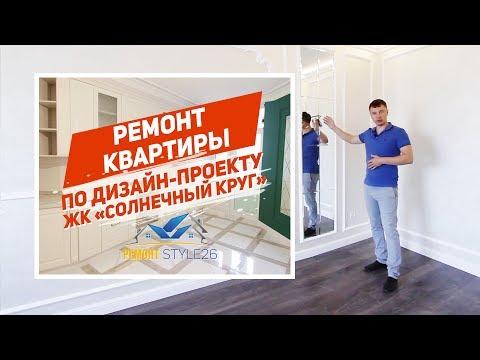 Ремонт квартиры в Ставрополе по дизайн-проекту   ЖК Солнечный круг
