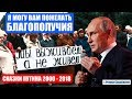 Сказки Путина о благополучии 2000-2018 Я пожелаю вам, а вы держитесь   Pravda GlazaRezhet