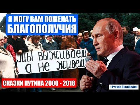 Сказки Путина о