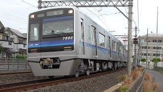 京成線 北総7500形 7503F 重要検査後の返却回送