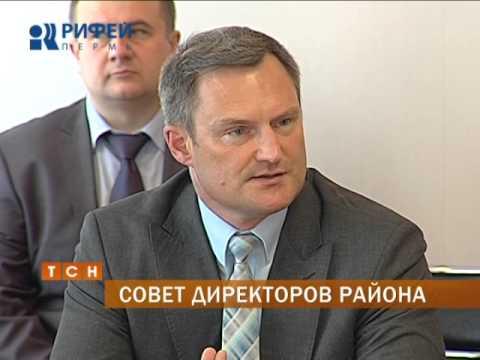 В Перми прошло заседание Совета директоров Индустриального района