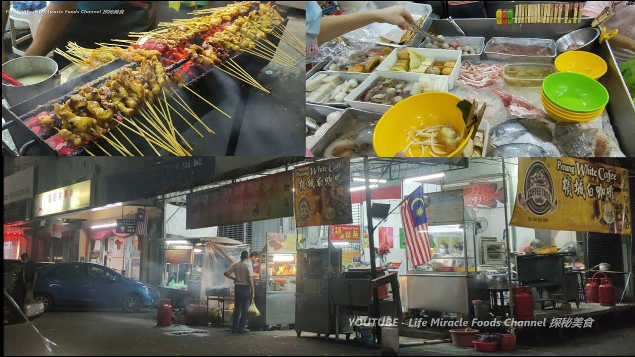 槟城美食晚上好去处发林沙爹烧串东炎面咖啡店茶室 Penang night food street satay tomyam noodle