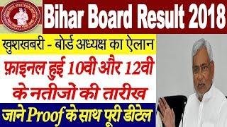 Breaking News : Bihar Board Result 2018 | BSEB 10th & 12th Result 2018 -फ़ाइनल हुई नतीजों की तारीख