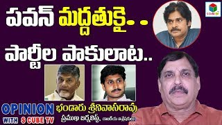 -bhandaru-comments-on-political-parties-tdp-janasena-ycp