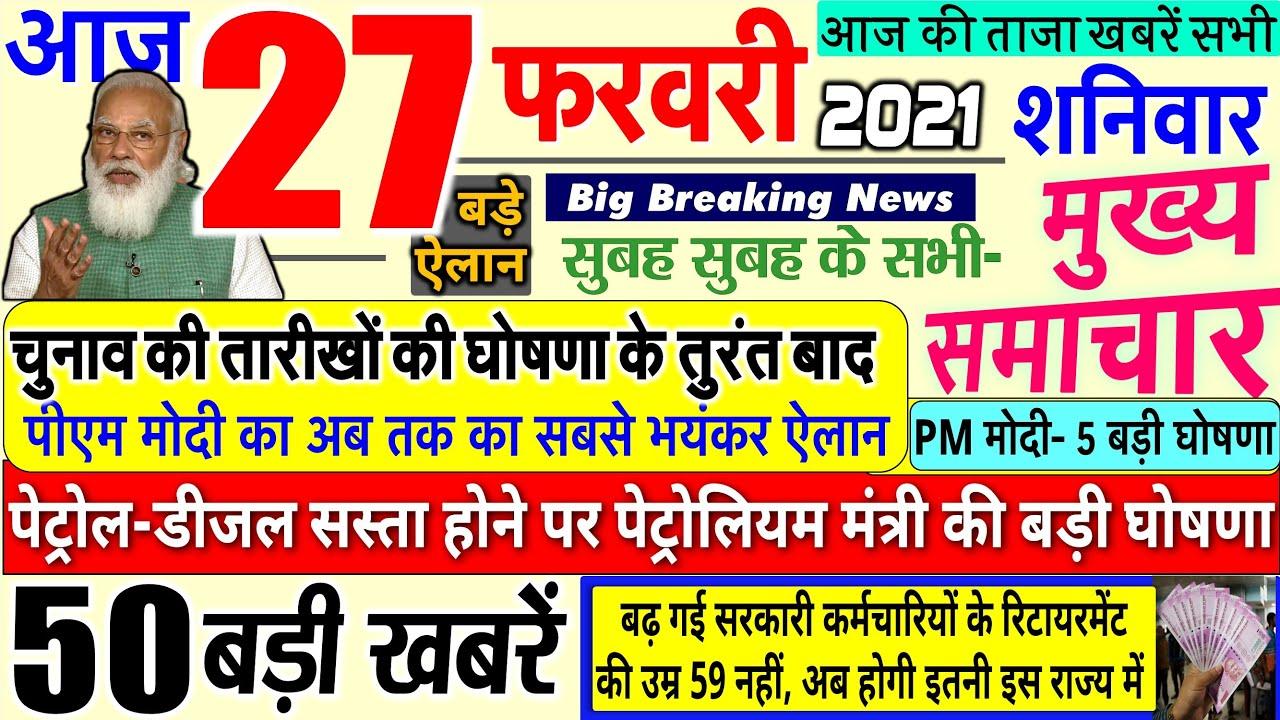 Today Breaking News ! आज 27 फरवरी 2021 के मुख्य समाचार बड़ी खबरें भारत बंद PM Modi news