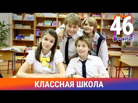 Классная Школа. 46 Серия. Сериал. Комедия. Амедиа
