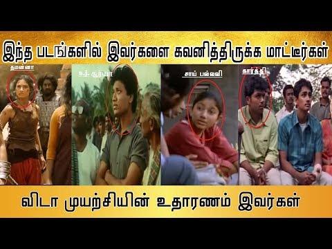 இவர்களை திரைப்படங்களில் கவனித்திருக்க மாட்டீர்கள்  - We fail to notice - Tamilfact