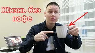 Как я бросить пить кофе и избавится от кофеиновой зависимости Мой метод сработал