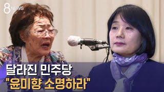 """달라진 민주 """"윤미향 소명하라""""…회계 담당자 소환 / …"""