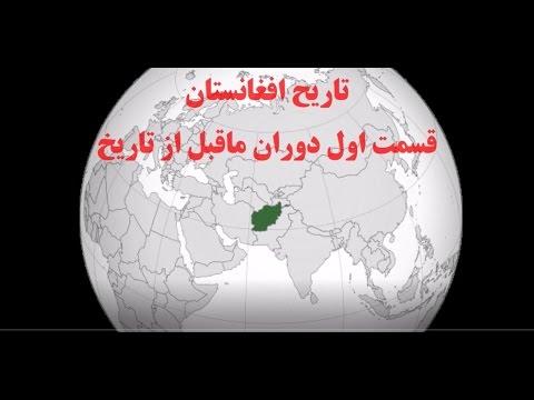تاریخ افغانستان - قسمت اول دوران ماقبل از تاریخ       History of Afghanistan Pt 1: Prehistory