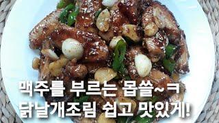 진짜 맛있는 닭날개 간장조림 이 맛 알고나면 치킨집과 …