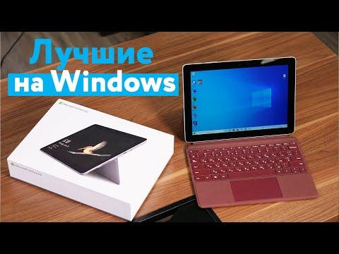 ЛУЧШИЕ ПЛАНШЕТЫ НА WINDOWS! Обзор Microsoft Surface Go и Microsoft Surface Pro 6