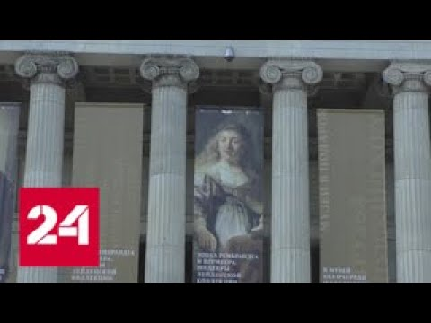 Выставка великих голландцев в Пушкинском музее: очереди выстраиваются ежедневно - Россия 24
