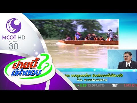 ย้อนหลัง บ่ายนี้มีคำตอบ (21 ก.พ.60) อสมท ขอบคุณคนไทย ร่วมคืนรอยยิ้มให้ชาวใต้ | ช่อง 9 MCOT HD