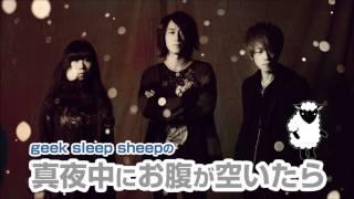 geek sleep sheepネットラジオ、【geek sleep sheepの真夜中にお腹が空いたら】の期間限定チャンネルです。メンバーへの質問はハッシュタグ #真夜中にお...