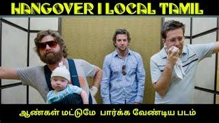 Hangover 1 tamil local டப்பிங் 🔥BAD WORDS  DUBBING SCENES
