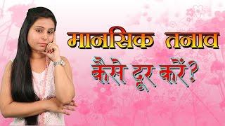 मानसिक तनाव कैसे दूर करें Problem Of Anxiety   Depression In Hindi   Home Remedy For Tension (तनाव)
