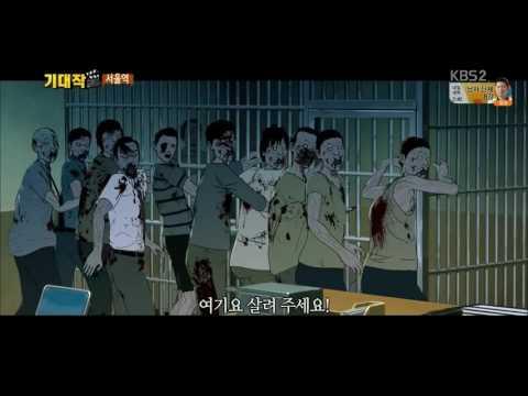 영화가좋다 서울역 기대작 160806