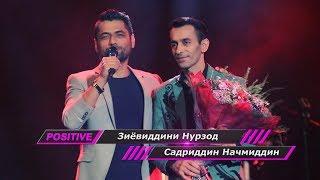 Садриддин Начмиддин дар концерти Зиевиддини Нурзод | 21.05.2017