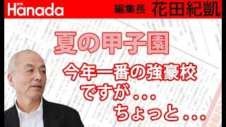 高校野球夏の甲子園始まりましたが、花田編集長からあえて一言、苦言を…|花田紀凱[月刊Hanada]編集長の『週刊誌欠席裁判』