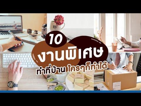 10 งานพิเศษ หางานทำที่บ้าน ใครๆก็ทำได้