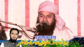 maslak ahle hadees by molana muhammad nawaz cheema   15 12 2016 full hd   1080p