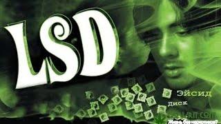Взгляд изнутри: Наркотик LSD