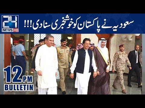 News Bulletin | 12:00 PM | 14 Dec 2018 | 24 News HD