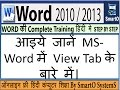Complete View Tab In Ms-Word Table In Hindi/Urdu In Video