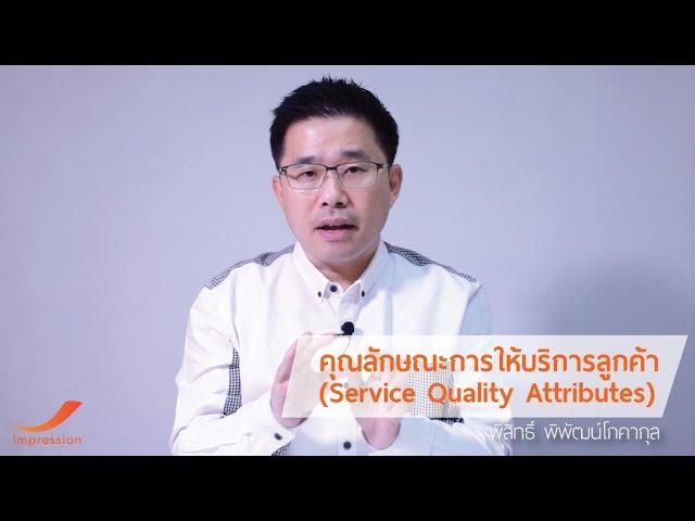 คุณลักษณะการให้บริการลูกค้า (Service Quality Attributes) - อ.พิสิทธิ์ พิพัฒน์โภคากุล