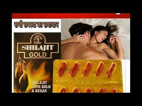 Dabur Shilajit Gold Capsules Benefits In Hindi | डाबर शिलाजीत गोल्ड कैप्सूल के फायदे हिंदी में thumbnail